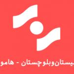 Sistan Balouchestan - Hamoon
